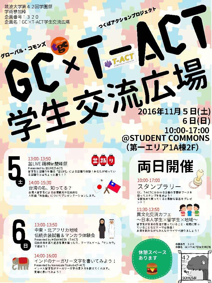 GC×T-ACT学生交流広場